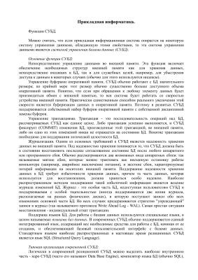 Шпаргалка - Прикладная информатика