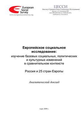 Лапин Н.И. и др. (сост.) Европейское социальное исследование: изучение базовых социальных, политических и культурных изменений в сравнительном контексте. Россия и 25 стран