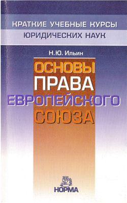 Ильин Н.Ю. Основы права Европейского Союза