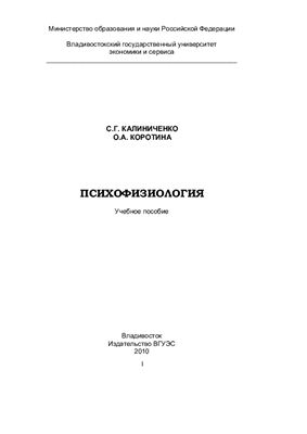 Калиниченко С.Г., Коротина О.А. Психофизиология