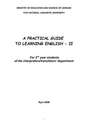 Березос В.В., Гіжевська С.М. A Practical Guide to Learning English