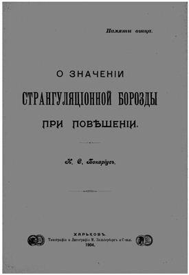 Бокариус Н.С. О значении странгуляционной борозды при повешении