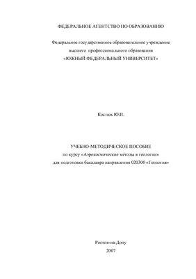 Костюк Ю.Н. Аэрокосмические методы в геологии