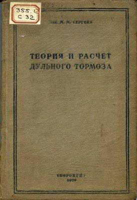 Сергеев М.М. Теория и расчет дульного тормоза