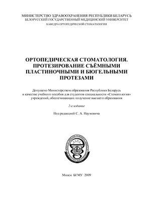 Наумович С.А. и др. Ортопедическая стоматология. Протезирование съёмными пластиночными и бюгельными протезами