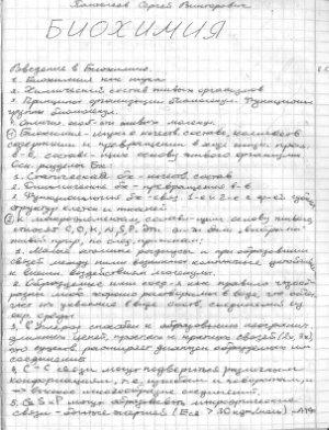 Пантелеев С.В. Биохимия