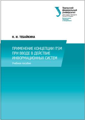 Тебайкина Н.И. Применение концепции ITSM при вводе в действие информационных систем