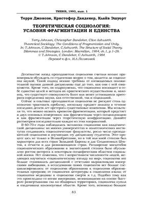 Джонсон Терри, Дандекер Кристофер, Эшуорт Клайв. Теоретическая социология: Условия фрагментации и единства