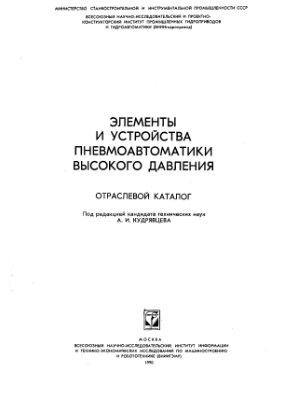 Кудрявцев А.И. Элементы и устройства пневмоавтоматики высокого давления
