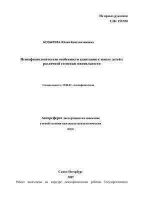 Козырева Ю.К. Психофизиологические особенности адаптации к школе детей с различной степенью ювенильности