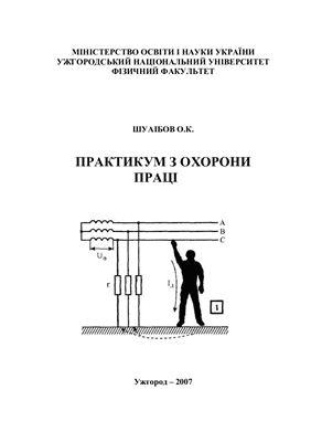 Шуаібов О.К. Практикум з охорони праці