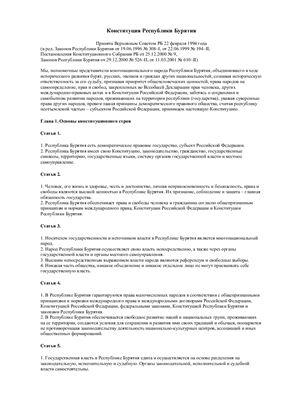 Конституция Республики Бурятия