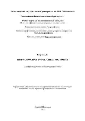 Егоров А.С. Инфракрасная Фурье-спектроскопия