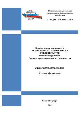 СТО 87313302.13330-001-2012 Конструкции с применением автоклавного газобетона в строительстве зданий и сооружений. Правила проектирования и строительства