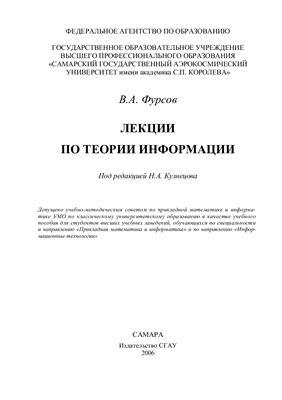 Фурсов В.А. Лекции по теории информации