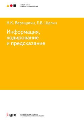 Верещагин Н.К., Щепин Е.В. Информация, кодирование и предсказание