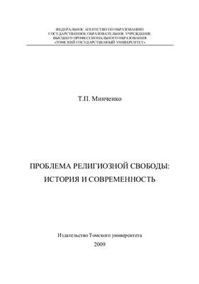 Минченко Т.П. Проблема религиозной свободы: История и современность