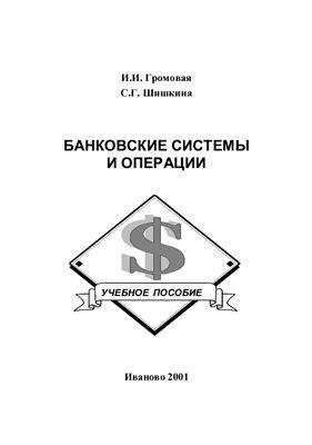Громовая И.И., Шишкина С.Г. Банковские системы и операции
