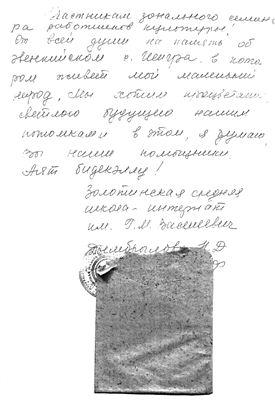 Александрова Т.Ф., Леханова Ф.М., Марфусалова В.П. Эвэдыт таткалдярав (начинаем изучать эвенкийский язык)