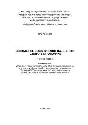 Аникеева Н.С. Социальное обслуживание населения