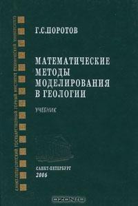 Поротов Г.С. Математические методы моделирования в геологии: Учебник
