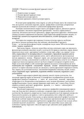Чистоколяний В.М Лекции по юридической деонтологии