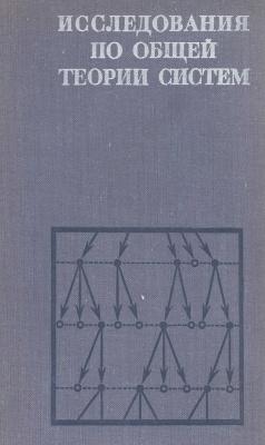 Садовский В.Н., Юдин Э.Г. (общ. ред.) Исследования по общей теории систем