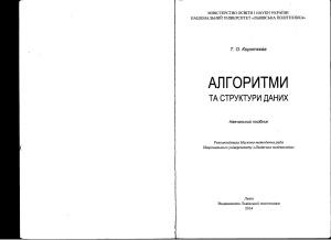 Коротєєва Т.О. Алгоритми та структури даних
