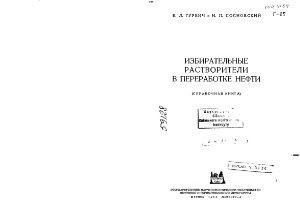 Гурвич В.Л., Сосновский Н.П. Избирательные растворители в переработке нефти