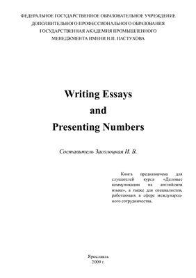 Заслоцкая И.В. Writing Essays and Presenting Numbers