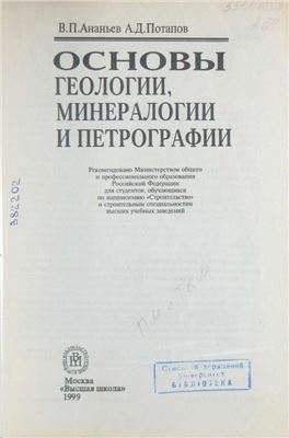 Ананьев В.П., Потапов А.Д. Основы геологии, минералогии, петрографии