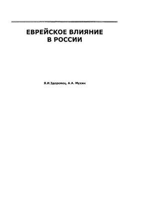 Здоровец Я.И., Мухин А.А., Еврейское влияние в России
