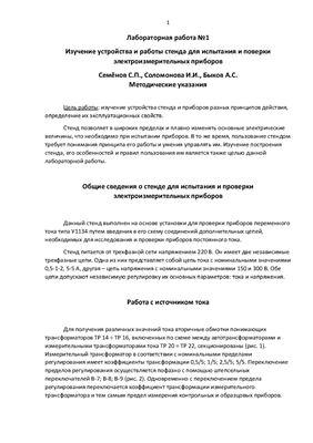 Семёнов С.П., Соломонова И.И., Быков А.С. Методические указания по лабораторной работе №1 дисциплины Метрология, стандартизация и сертификация