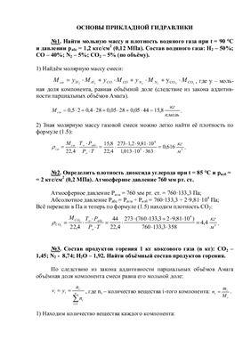 Скачать бесплатно сборник решений задач по статистике изопроцессы в газах задачи с решениями