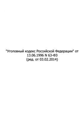 Уголовный кодекс РФ (редакция от 03.02.2014)