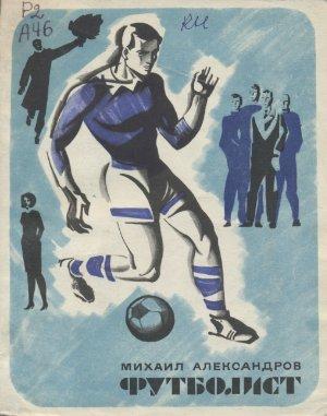 Александров М.Н. Футболист
