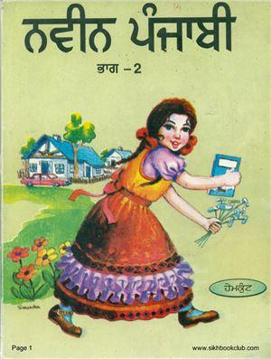 Prabhjot K. Naveen Punjabi. Book 2