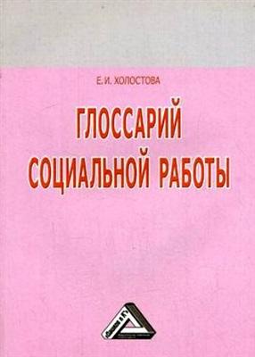 Холостова Е.И. Глоссарий социальной работы