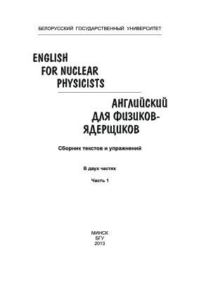 Комкова О.И. Английский для физиков-ядерщиков. Часть 1