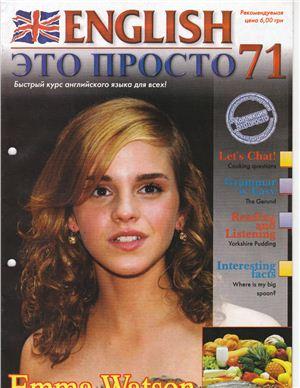 English - это просто 2005 №71