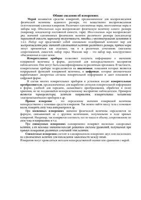 Ответы по дисциплине Технические измерения и приборы в JAVA (44 вопроса)