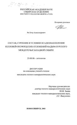 Ян П.А. Состав, строение и условия осадконакопления келловей-оксфордских отложений Надым-Пурского междуречья Западной Сибири