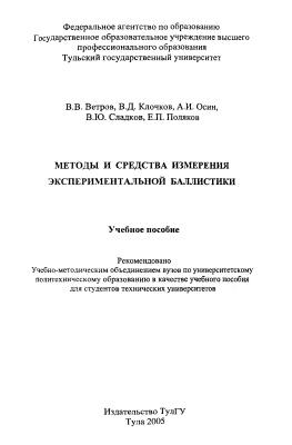 Ветров В.В., Клочков В.Д., Осин А.И., Сладков В.Ю., Поляков Е.П. Методы и средства измерения экспериментальной баллистики