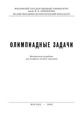 Иванова Е.Ю. Олимпиадные задачи