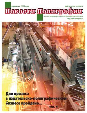 Новости полиграфии 2010 №6
