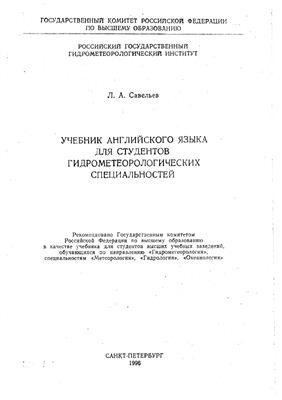 Савельев Л.А. Учебник английского языка для студентов гидрометеорологических специальностей