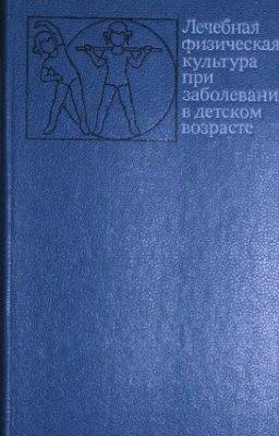 Иванов С.М. (ред.) Лечебная физическая культура при заболеваниях в детском возрасте