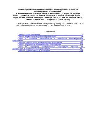 Хлистун Ю.В. Комментарий к Федеральному закону О некоммерческих организациях