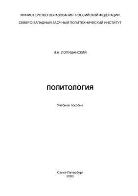 Лопушанский И.Н. Политология Учебное пособие