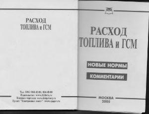 Антонова Н.В. Расход топлива и ГСМ